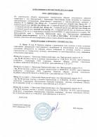 Дополнения к проектной декларации 19.09.2016