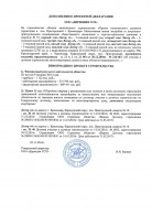 Дополнения к проектной декларации