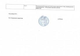 Изменения к проектной декларации от 06.09.2017