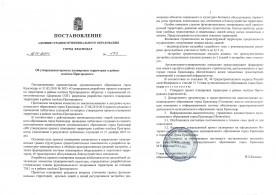 Об утверждении проекта планировки территории в посёлке Пригородный
