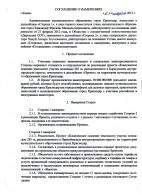 Соглашение о намерениях_Канны