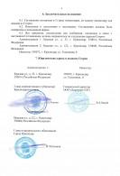 Соглашение о намерениях реализации инвестиционного проекта на территории Краснодарского края