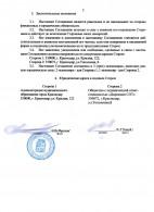 Соглашение о намерениях сотрудничества_Канны