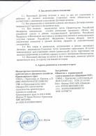 Договор о взаимодействии между министерством строительства архитектуры и дорожного хозяйства Краснодарского края и ООО