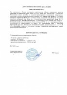 Дополнения к проектной декларации от 26 апреля 2016