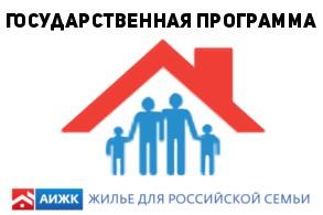 """Мы стали участниками Программы """"Жильё для российской семьи"""""""
