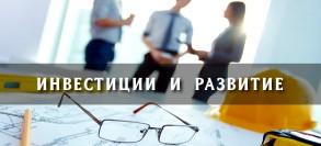 Сотрудничество в реализации инвестиционных проектов