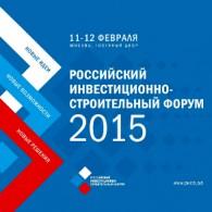 IV Российский строительно-инвестиционный форум