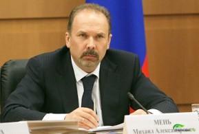 Руководители приглашены министром М.А.Менем на совещание
