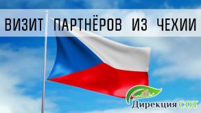 Деловой визит партнёров из Чехии
