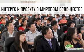 По итогам презентации в Пекине
