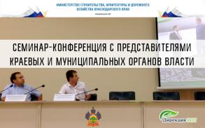 """Семинар по реализации госпрограммы """"Жильё для российской семьи"""""""