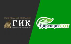 """Рабочая встреча """"Дирекция СОТ"""" и """"ГИК"""""""