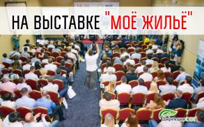"""На площадке """"Кубань Экспоцентр"""" прошла выставка """"Моё Жильё"""""""