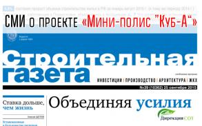 """""""Строительная газета"""" о проекте Мини-полис Куб-А"""