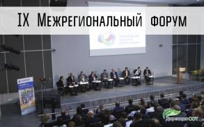 Участие в IX Межрегиональном форуме
