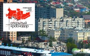 """Участие в конференции """"Открытый Краснодар"""""""