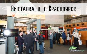 """Участие в выставке """"Строительство и Архитектура"""" в Красноярске"""