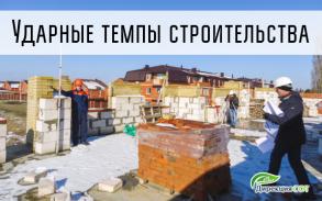 Продолжается строительство первых четырёх домов по госпрограмме