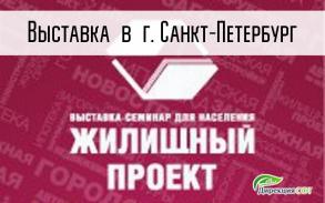 """Участие в выставке """"Жилищный проект"""" в Санкт-Петербурге"""